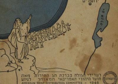 The 1948 Haggadah